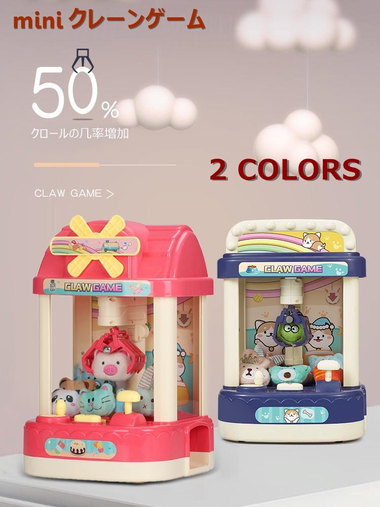 価格 交渉 送料無料 miniクレーンゲーム 家庭用 おもちゃ 玩具 子供 ホームパーティー 祝い 誕生日 パーティー プレゼント 送料無料でお届けします かわいい 2000087