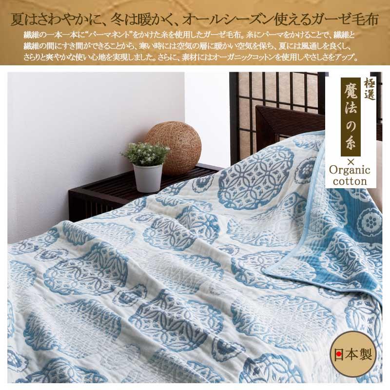 ガーゼ 毛布 魔法の糸 ガーゼ毛布 日本製 オーガニック 綿100% 五重織 シングルサイズ //送料無料