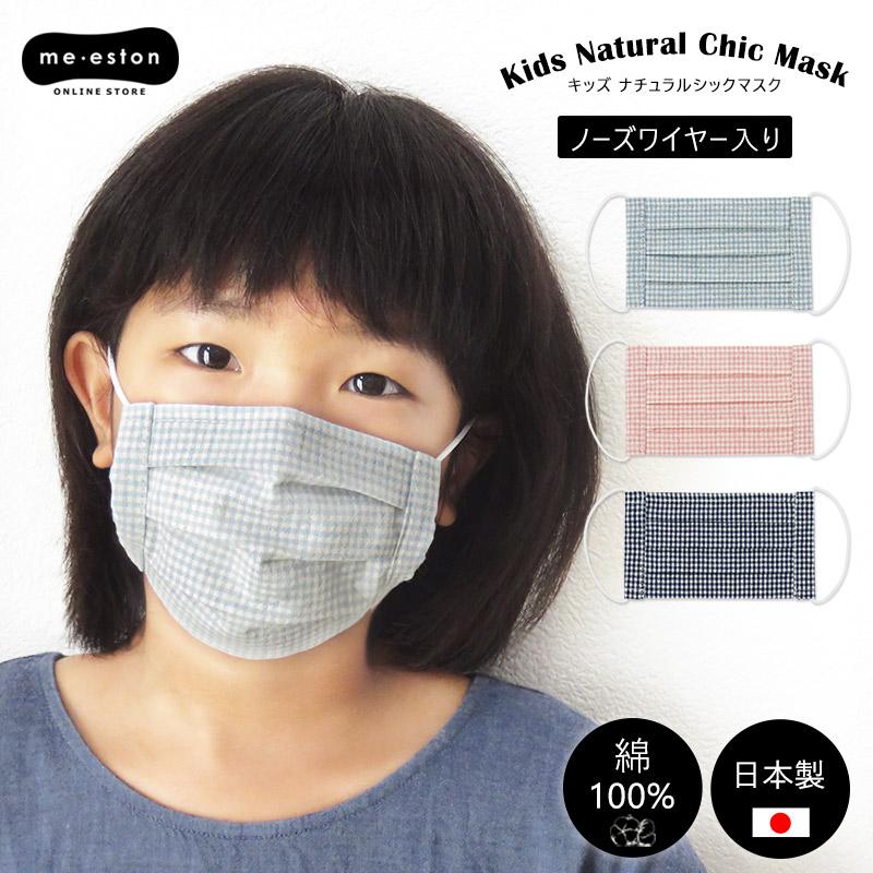 日本製の綿100%キッズマスク ノーズワイヤー入でずれにくい マスク 子供 キッズマスク 割り引き かわいい ギンガムチェック 日本製 おすすめ 男の子 女の子 ナチュラルシック 綿100% ミエストン コットン 布マスク メール便発送可 給食 シンプル ガーゼ