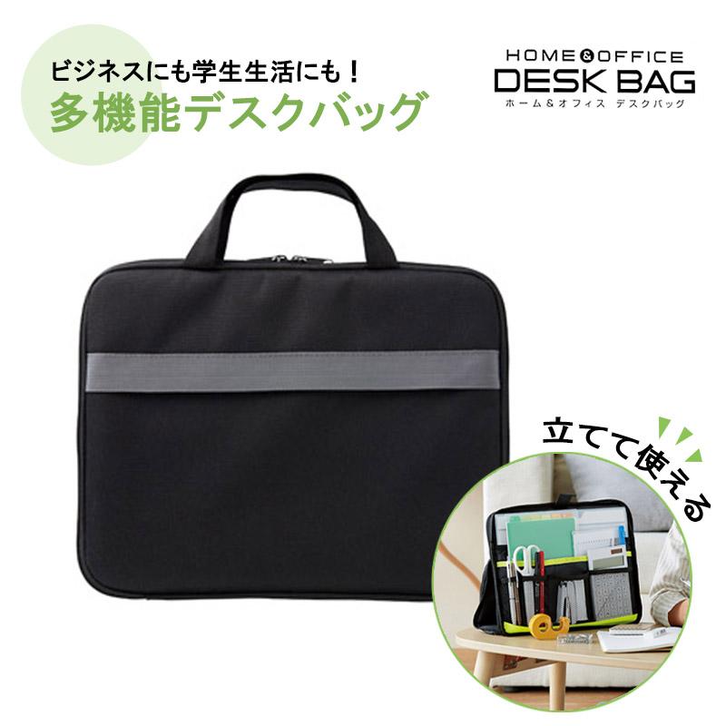 すっきり収納 WEB限定 ビジネスにも学生生活にも便利なデスクバッグ デスクバッグ 仕分けケース 収納ケース テレワーク タブレットスタンド シンプル バッグ 公式 ポーチ 沖縄 送料無料 離島は除く