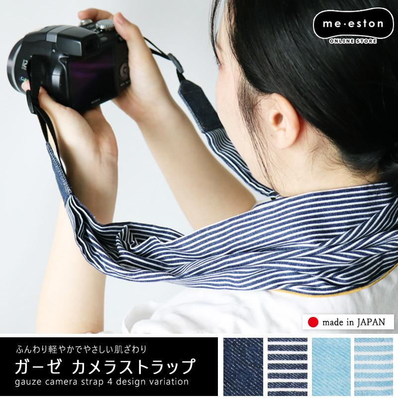 カメラストラップもおしゃれでかわいく 優しいガーゼの肌ざわり カメラストラップ デニム調ガーゼ 日本製 おしゃれ 便利 ナチュラル 輸入 綿100 肩 送料無料 首 ユニセックス 贈与 ネックストラップ 一眼用 一眼レフ なら メール便 ミラーレス 洗える