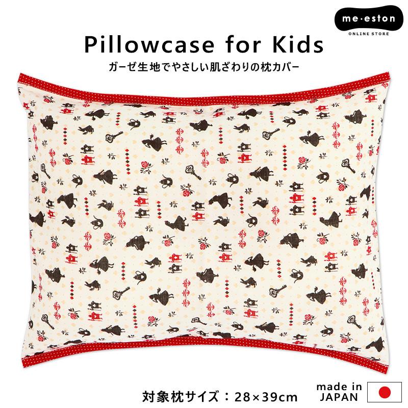 日本製 毎日がバーゲンセール 綿100%ダブルガーゼのやさしい肌ざわりピローケース 枕カバー キッズ 女の子 綿100% ガーゼ 28×39 なら かわいい 毎日がバーゲンセール メール便 送料無料 まくらカバー アリス 子供用 ねこ