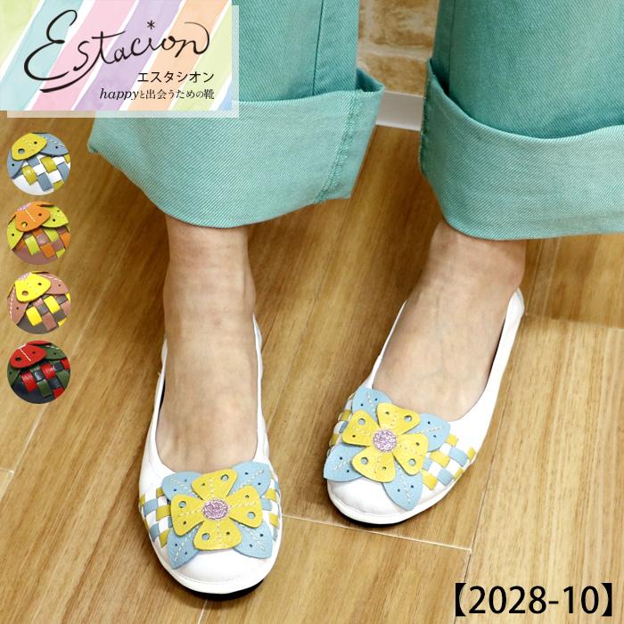 【送料無料】Estacion~エスタシオン~・立体フラワーナチュラル柔らかパンプス【2028-10】