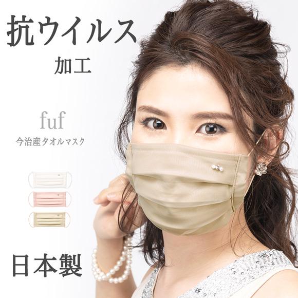 washable face mask virus