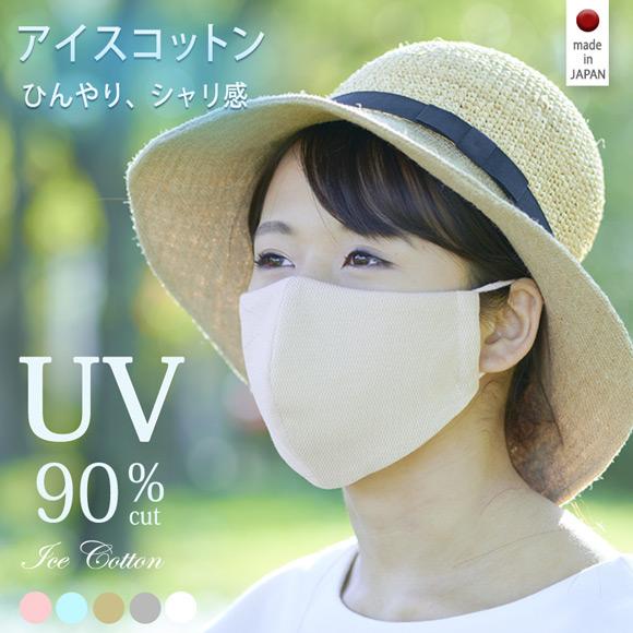シミを作りたくない光老化から守りたいあなたへ 30%OFF UV マスク アイスコットン 日本製 日本 洗える 夏 UV対策 ホワイト 綿 買い物 接触冷感 布マスク 個包装 立体 ピンク uv メール便可
