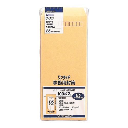ワンタッチ 長4 70G 100枚入 10セット 同梱 PNO-147 支払い後の注文確定となります メーカー直送のため配送日時指定 直送商品 舗 代引不可※前払い決済は