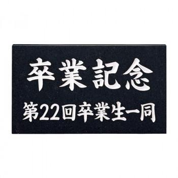 福彫 表札 記念日 銘板 黒ミカゲ AZ-15 メーカー直送のため配送日時指定 同梱 代引不可※前払い決済は 支払い後の注文確定となります デポー