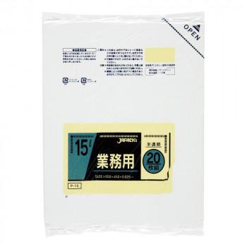 ジャパックス 小型用ポリ袋15L 開店祝い 半透明 20枚×50冊 P-15 代引不可※前払い決済は 支払い後の注文確定となります メーカー直送のため配送日時指定 同梱 お気にいる