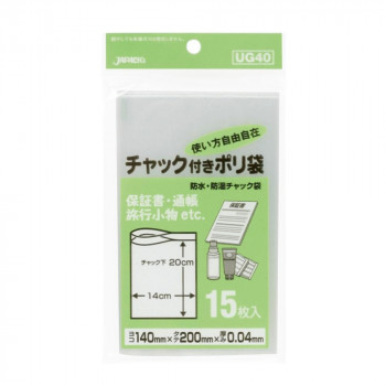 ジャパックス チャック付ポリ袋 透明 15枚×10冊×10袋 UG40 実物 信憑 メーカー直送のため配送日時指定 同梱 支払い後の注文確定となります 代引不可※前払い決済は