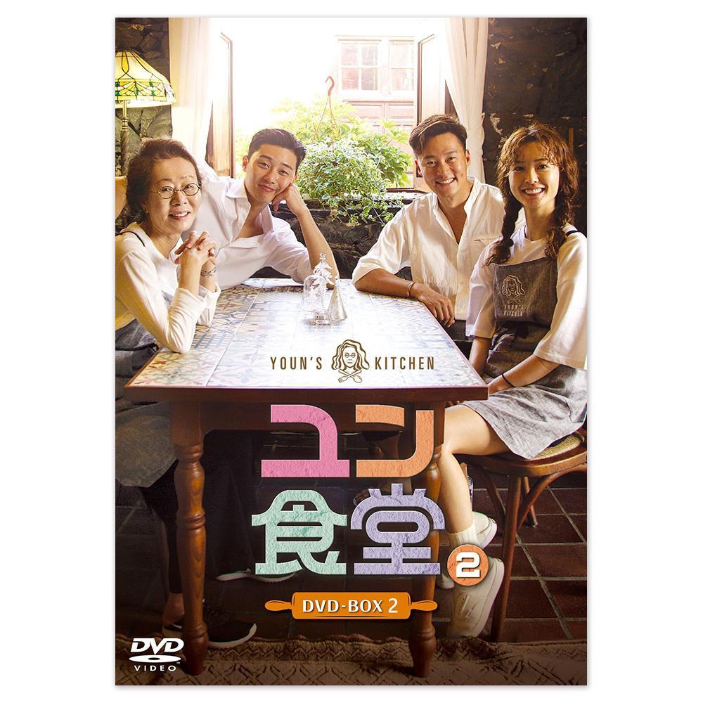 ユン食堂2 DVD-BOX2 TCED-4452 セール商品 メーカー直送のため配送日時指定 同梱 代引不可※前払い決済は 上質 支払い後の注文確定となります