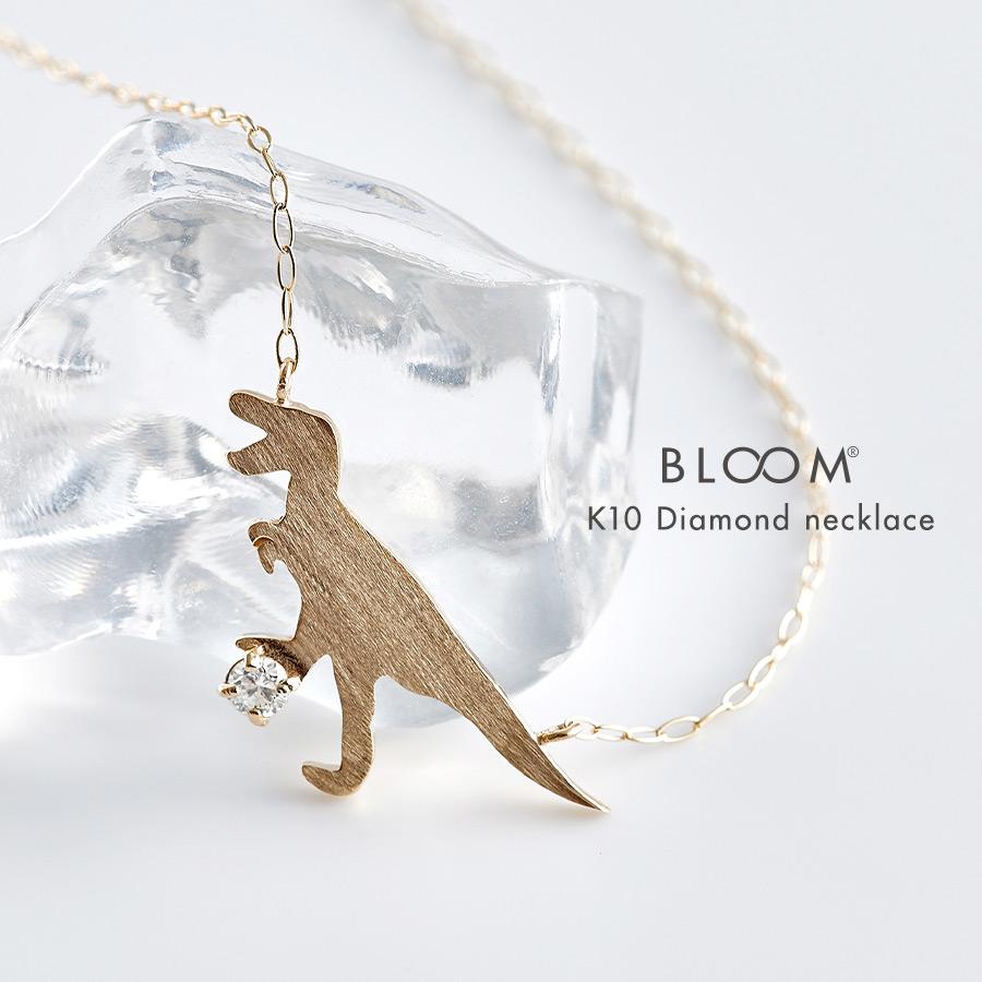 ネックレス レディース ダイヤモンド K10 イエローゴールド 10k 10金 ティラノサウルス 【 BLOOM ブルーム 】 卒業祝 入学祝