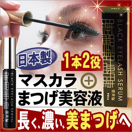 在的日本 ★ 1 2 帮助 !+ 睫毛膏睫毛美容液 /POLA 保黑色睫毛血清黑美人发型