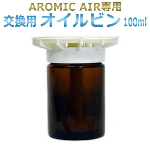 アロミック・エアー アロマスター 専用 交換部品 ビン 容器 ボトル  アロミックエアー AROMIC AIR 専用 100mlオイルビン /T001