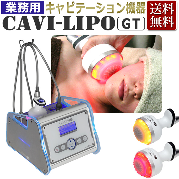 業務用 キャビテーション キャビリポ CAVI-LIPO / 痩身用 美容機器 / 無償納品研修付 /T001