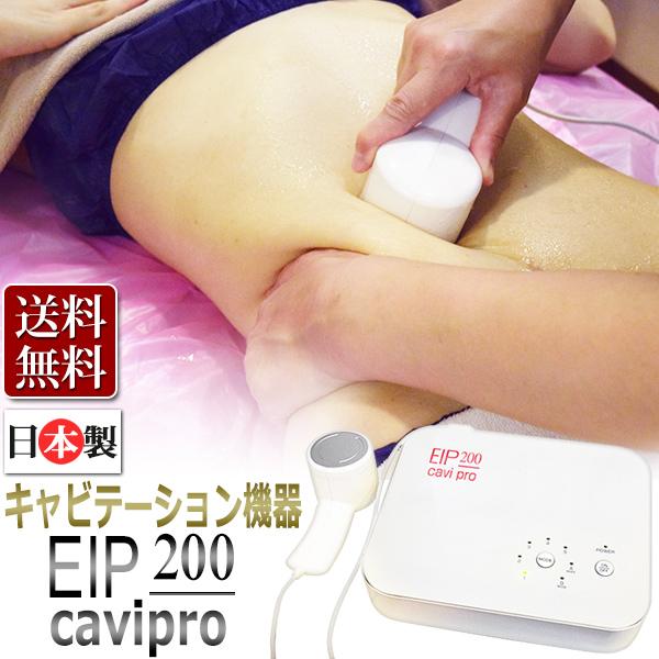 日本製 業務用 キャビテーション CAVIPRO(EIP200キャビプロ) 無償納品研修付 /T001