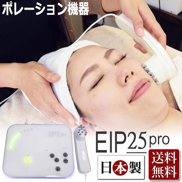 日本製 EIP25 PRO(Wポレーション照射構造)エステ業務用 ポレーション 美容機器 /無償納品研修付 / T001