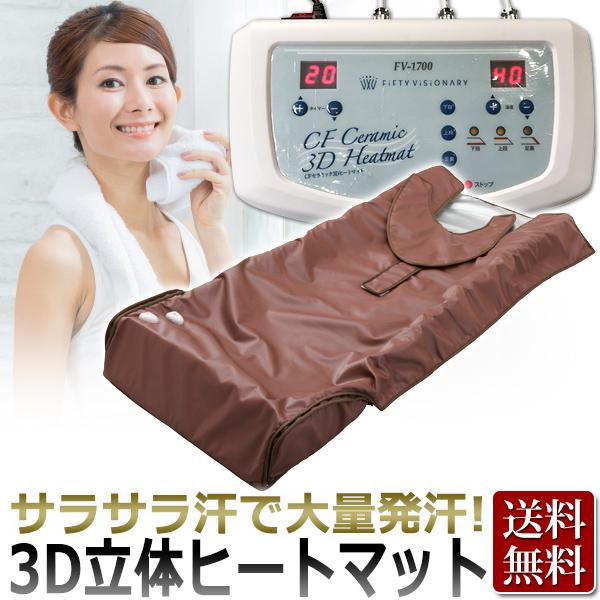 3D立体ヒートマット FV_1700(ブラウン)エステ業務用 / 鬼汗!発汗MAX / T001