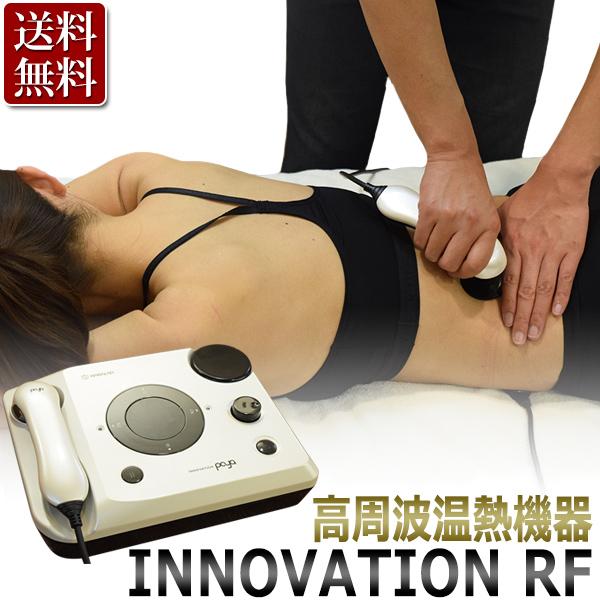 高周波 温熱機器 INNOVATION RF / モノポーラ式 ラジオ波 / T001