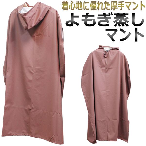 よもぎ蒸し マント 厚手 フリーサイズ /T001