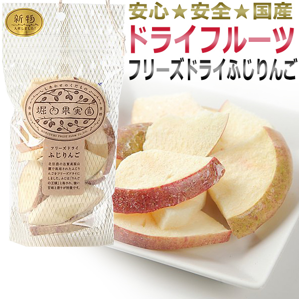 堀内水果花园冻干红富士苹果 20 g / 营养充足的美容产品! «饮食» 02P12Oct15