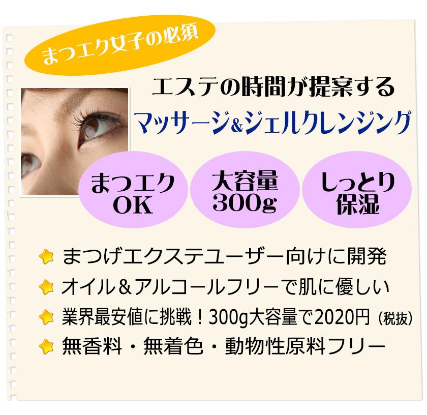 【日本製】まつげエクステ専用クレンジング / ジェクレ 300g / T001