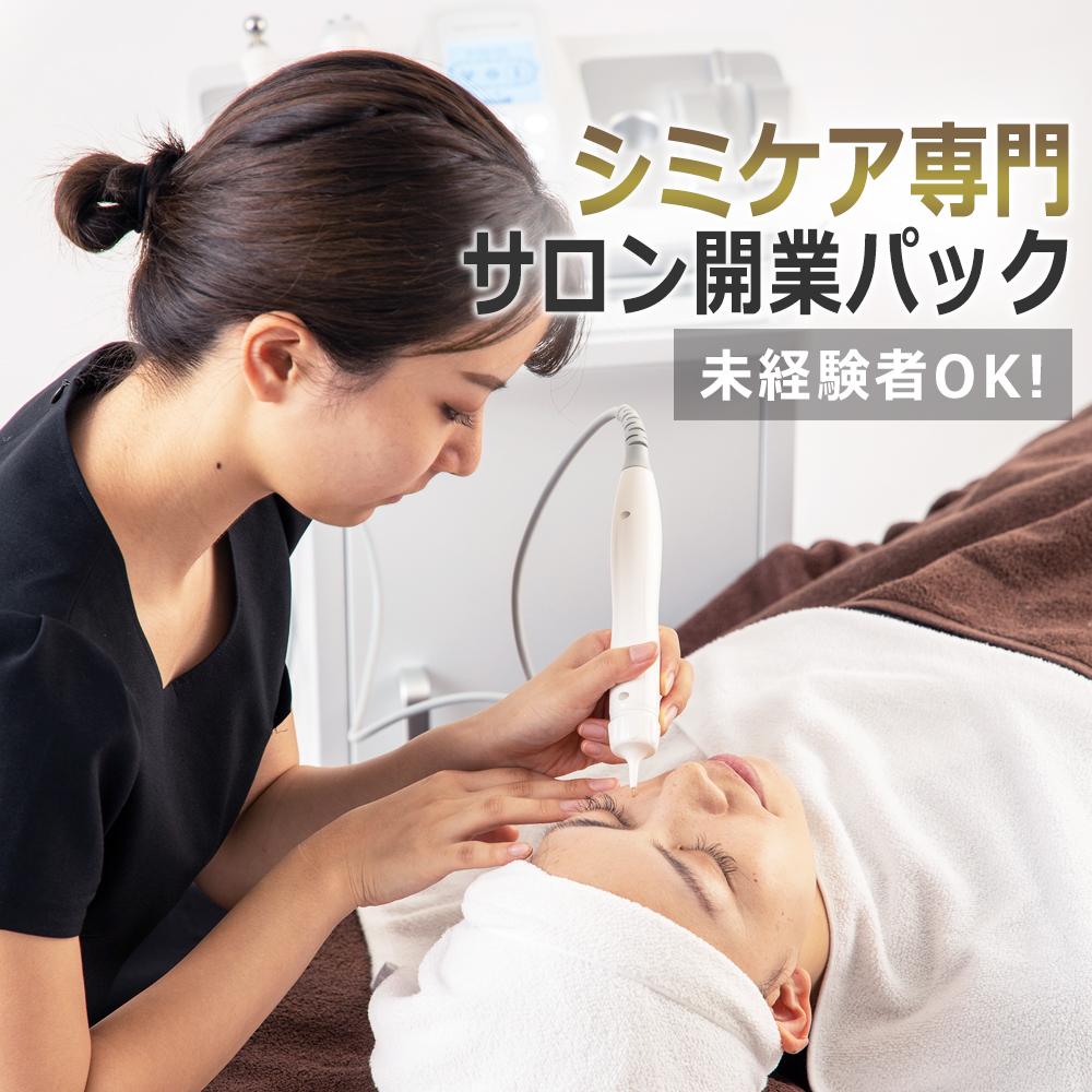 【自宅で開業】ホームエステサロン開業パック/ T001 /