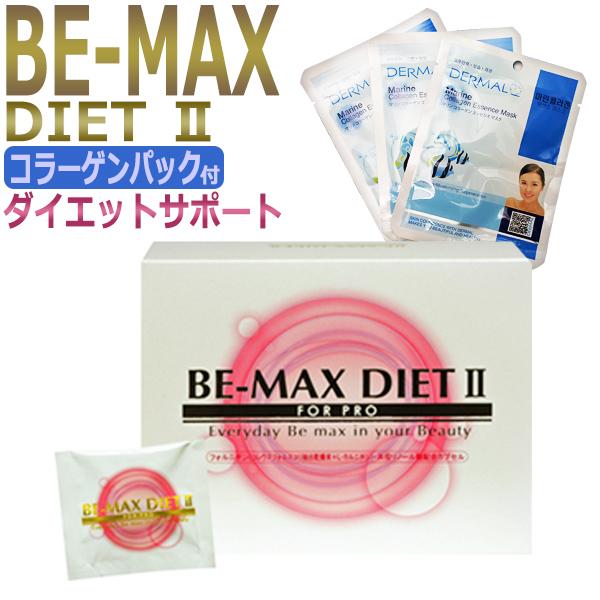 BE-MAX DIET2 ビーマックス ダイエット[640mg×3カプセル×30包]【美容サプリメント】/ T001 /