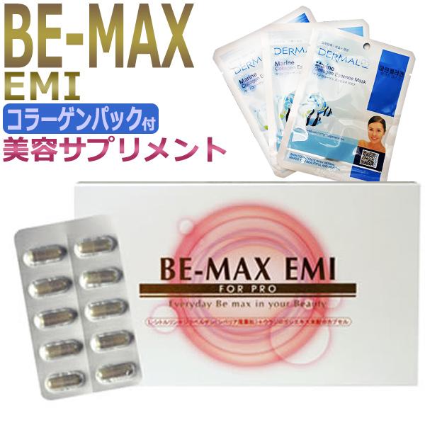 BE-MAX EMI ビーマックス エミ[407mg×90粒]【美容サプリメント】/ T001 /