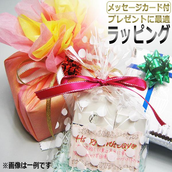 直営ストア 商品に合わせてラッピングを行います スタッフが手書きで心を込めて代筆するメッセージカードを無料サーピス 日本製 有料ラッピング~メッセージカード付☆ プレゼントに最適