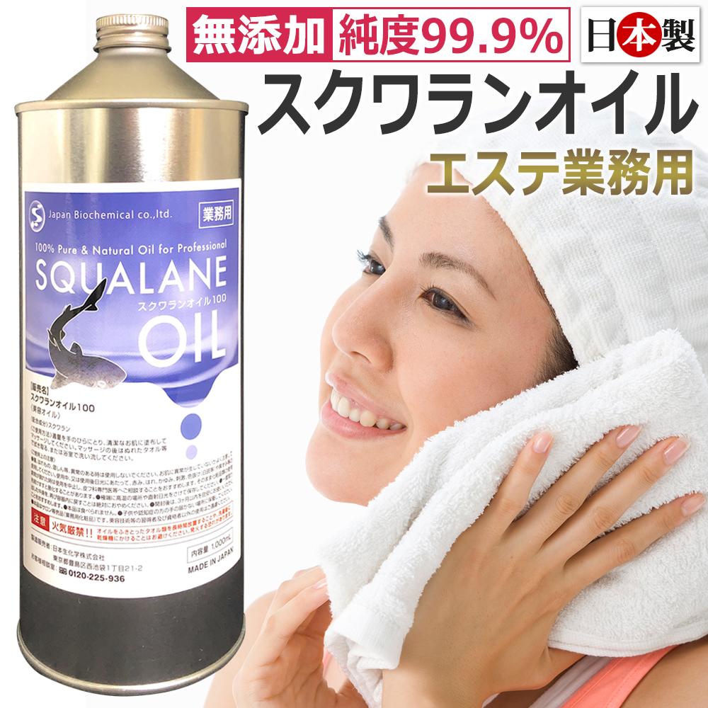エステ業務用 日本製 99.9%純正 スクワランオイル 1000ml / T001 / SQUALANE OIL /