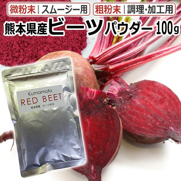 美容 期間限定特価品 健康をサポートする野菜として注目されているビーツを粉末にしました 熊本県産 ビーツ 粉末 100g ビート大根 パウダー RED 正規逆輸入品 調理 加工用 BEET スムージー用 KUMAMOTO T001 or