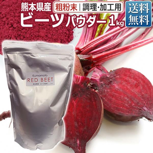 【業務用 大容量】熊本県産 ビーツ 粉末 1kg  40メッシュ/ ビート大根 パウダー / KUMAMOTO RED BEET / 天然着色料·調理·加工用 / T001