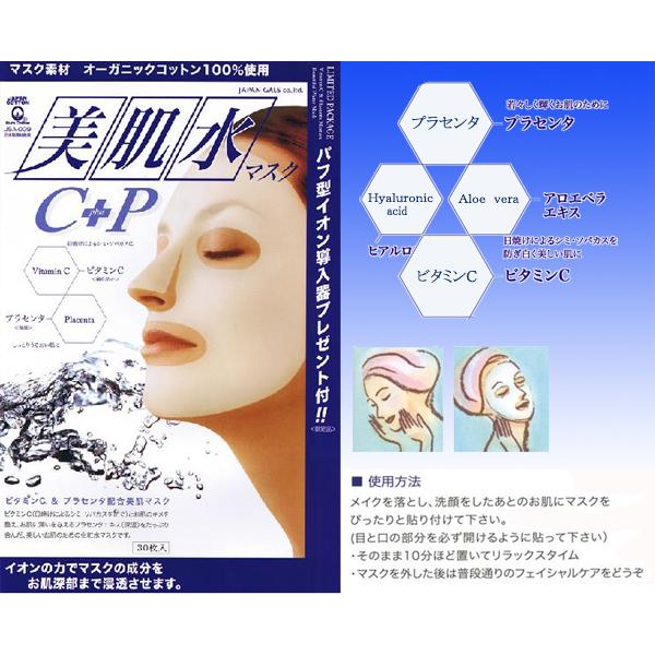 Skin water mask C+P ( vitamin C + placenta ) face sheet masks