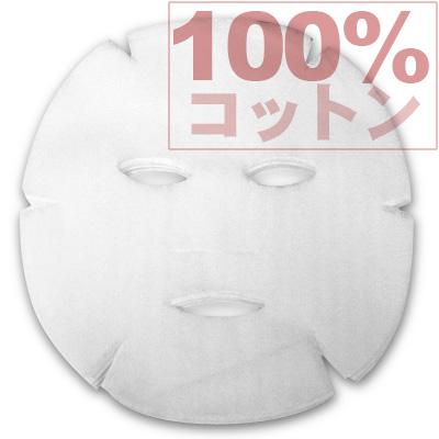 顔型になったコットンマスク 業務用 フェイスマスクシート 10P17Apr01 送料無料 新品 値下げ 純綿100%のコットンマスク 50枚入り