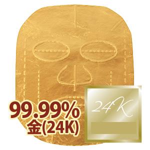 【送料無料・99.99%金】 ゴールドマスク(エンドレス24K) 2枚 【1枚両面で60回利用可能】smtg0401 【10P17Apr01】