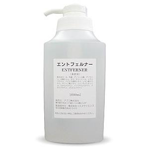 エントフェルナー ・角質軟化剤 (足用)サロン仕様 無香料