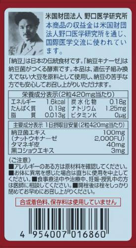Natto kinase 210 mg × 60 grain Noguchi Medical Institute / Natto Kinase 60 capsules by Noguchi Medical Research Institute