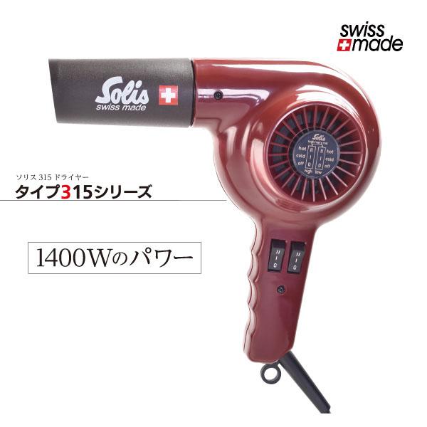 送料無料 最新 ソリス 315ドライヤー ホワイト SD315Wくせ毛のスタイリングに最適 業務用RCP10k0PXN8nwO