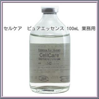 Cell Care セルケアピュアエッセンス 100mL 【業務用】プラセンタエキス50%・ヒアロンエキス50%送料無料