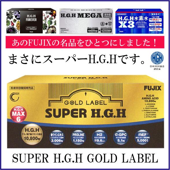 【入荷待ち 11月末頃入荷予定】SUPER H.G.H GOLD LABEL(17gX31袋) / SUPER HGH GOLD LABELHGH FOREVER + HGH MEGA + HGH 水素水 X3、 FUJIXの3大人気商品をひとつにしました HGH協会認定品送料無料