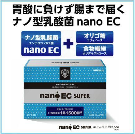 nano EC super 2g×62包 ナノ型乳酸菌ナノ イーシー スーパー医療機関専売品 HGH協会認定品送料無料, SASAYA(ブランドアウトレット):841d04cc --- myneeds.jp
