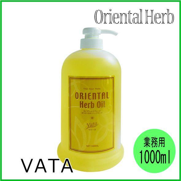 ORIENTAL HERB オリエンタルハーブオリエンタル ハーブオイル VATA(ヴァータ) 1000ml 業務用オリエンタル マッサージ用アーユルヴェーダ インドネシア ジャワ スパ