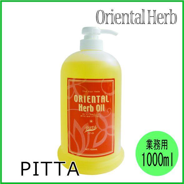 ORIENTAL HERB オリエンタルハーブオリエンタル ハーブオイル PITTA (ピッタ) 1000ml 業務用オリエンタル マッサージ用アーユルヴェーダ インドネシア ジャワ スパ