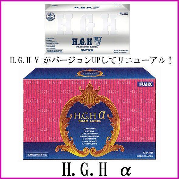 HGHα H.G.H α (12gX31袋)旧 HGH V HGHアルファ FUJIX HGH協会認定品送料無料