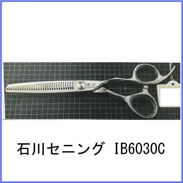 石川セニング IB6030C業務用美容用品 シザー