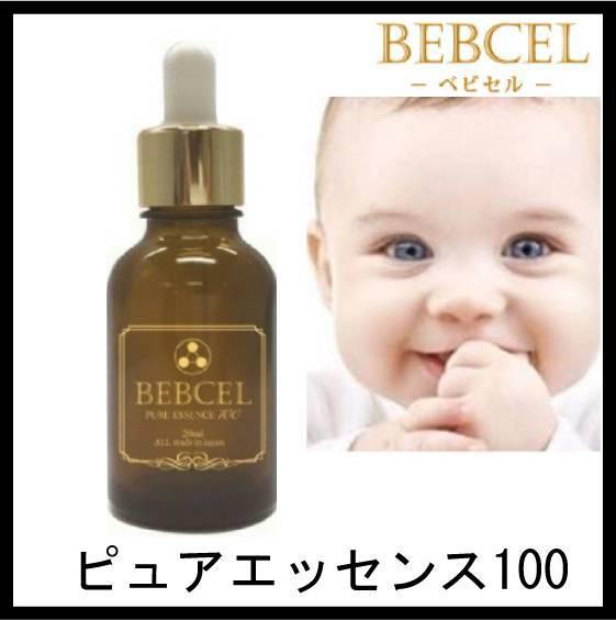 BEBCEL ベビセルピュアエッセンス100 20ml原液100%美容液ヒト幹細胞コスメ安心の日本製送料無料
