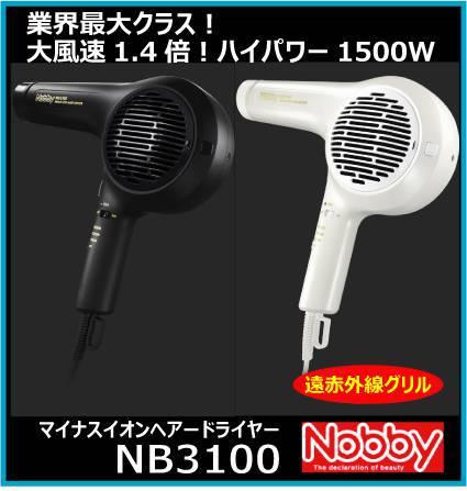 Nobby ノビィ マイナスイオンヘアードライヤー NB3100遠赤外線ドライヤー プロ用ドライヤー サロン用ドライヤー