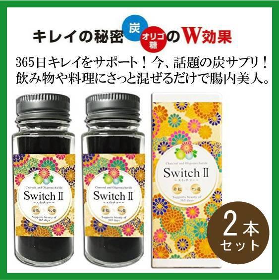 Switch2 スイッチツー 25g x 2個セット炭とオリゴ糖の粉末サプリメントTVで特集されました!話題の活性炭ファスティング 腸内環境 整腸 デトックス 炭サプリ