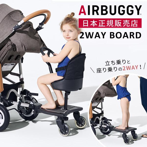 エアバギー AirBuggy2WAY BOAD ツーウェイボード【正規保証1年】【ベビーカー】【バギー】【2wayボード】【ベビーカーオプション】【ベビーカー 二人乗り】【ベビーカーアクセサリー】【ベビーカー用 ステップ】
