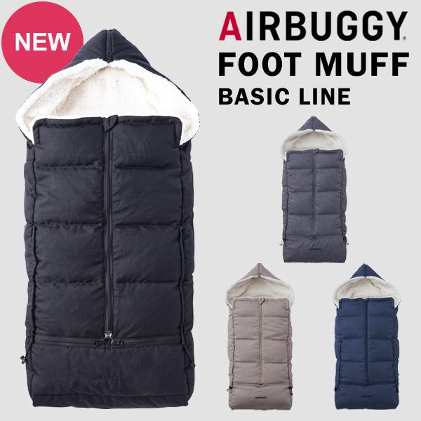 AirBuggy エアバギー フットマフ ベーシックライン アースブラック / アースグレー / アースサンド / アースブルー 【ベビーカー 防寒】【エアバギー フットマフ】【ベビーカー フットマフ】【即納】